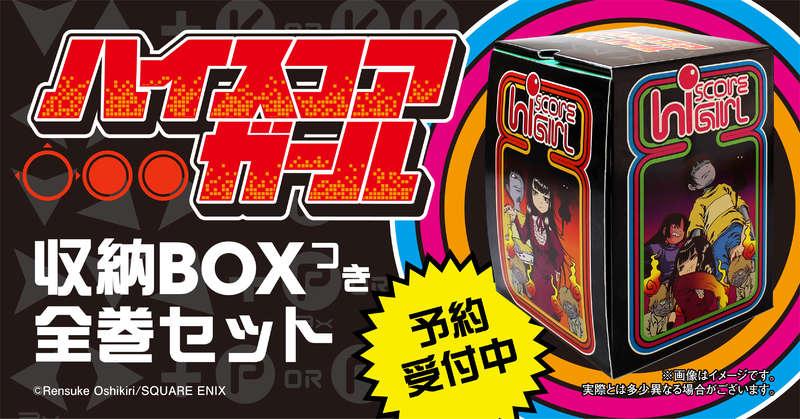 ハイスコアガールオリジナル全巻収納BOX付
