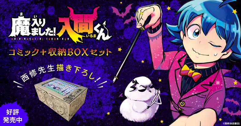 秋田書店,西修,魔入りました,入間くん,学園,ファンタジー,魔界,描き下ろし収納ボックス