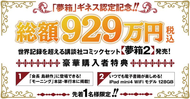 「夢箱」ギネス認定記念!!世界記念を超える講談社コミックセット【夢箱2】を発売!