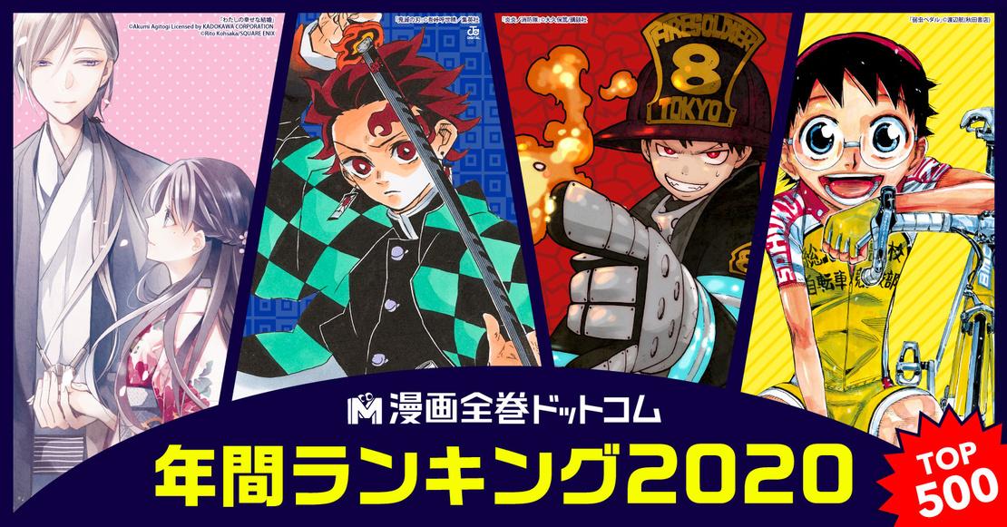 漫画全巻ドットコム 年間ランキング2020 TOP500