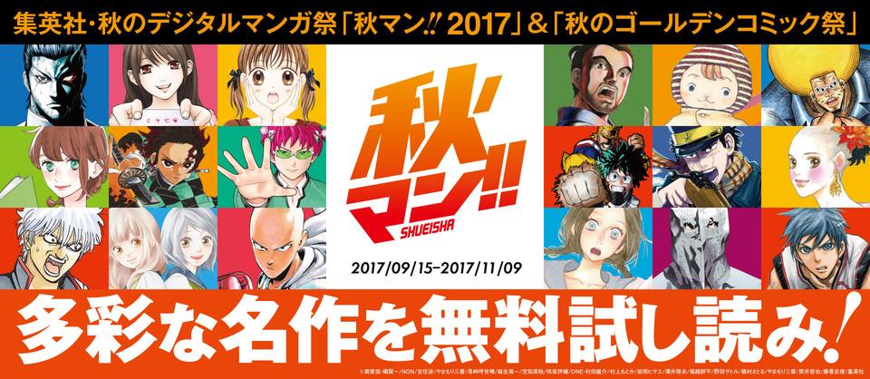 集英社秋マン2017