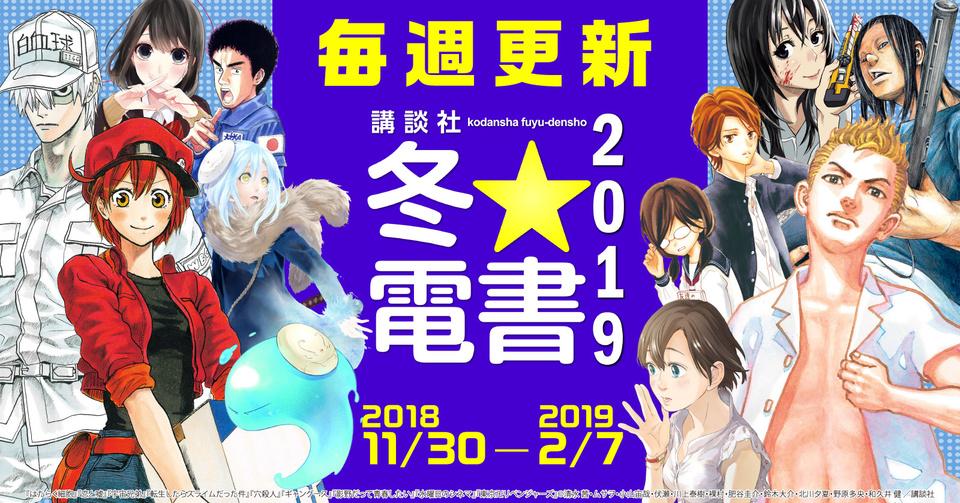 講談社冬電書2019