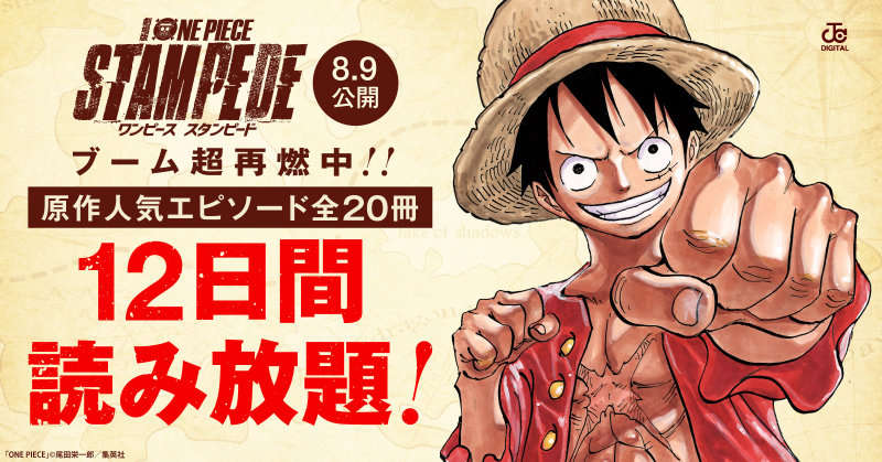 【無料】劇場版『ONE PIECE STAMPEDE』8.9(金)ついに公開!!原作超大量無料大公開キャンペーン!![~8/19]