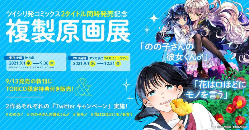 ツイシリ発コミックス2タイトル同時発売記念複製原画展<マンガ展>