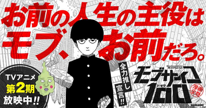 アニメ第2期【全力推し宣言!!】『モブサイコ100』を徹底紹介!「お前の人生の主役はモブ、お前だろ。」