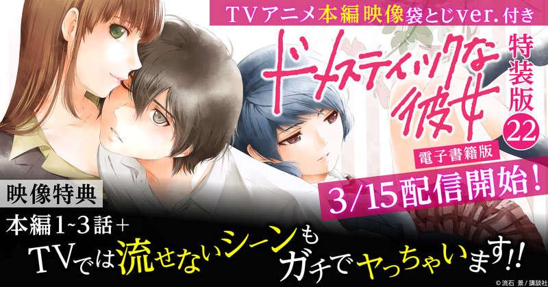 【TVアニメ1~3話+オリジナル動画】大人気『ドメスティックな彼女』特装版22巻が配信開始!