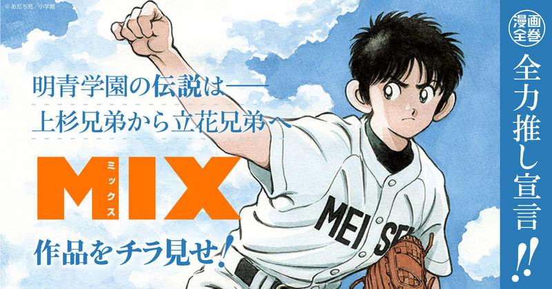 【全力推し宣言!!】あだち充『MIX』、『タッチ』の30年後を描いた物語をチラ見せ中!