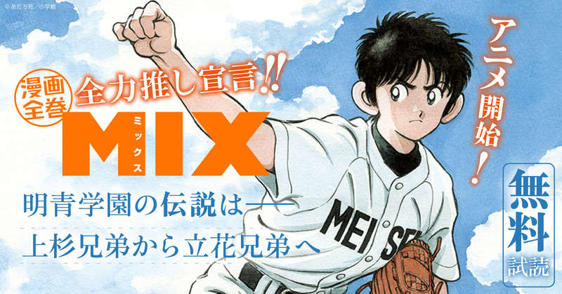 アニメ絶賛放送中!あだち充『MIX』、『タッチ』の30年後を描いた物語をチラ見せ中!【全力推し宣言!!】