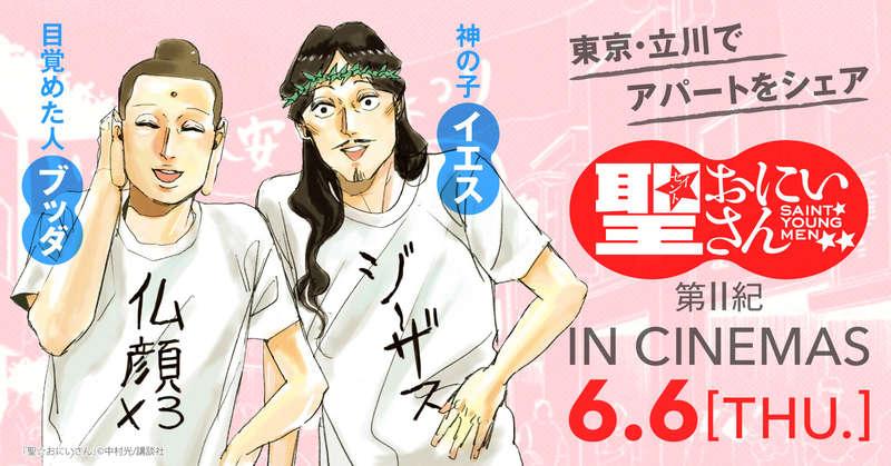実写映画第2弾が6/6から映画上映です!!!国内で最も売れてるギャグ漫画『聖☆おにいさん』