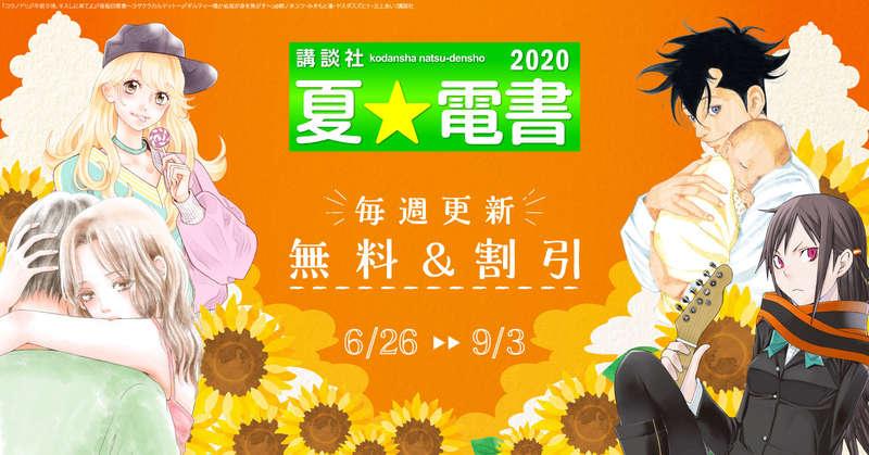 夏☆電書2020特集!