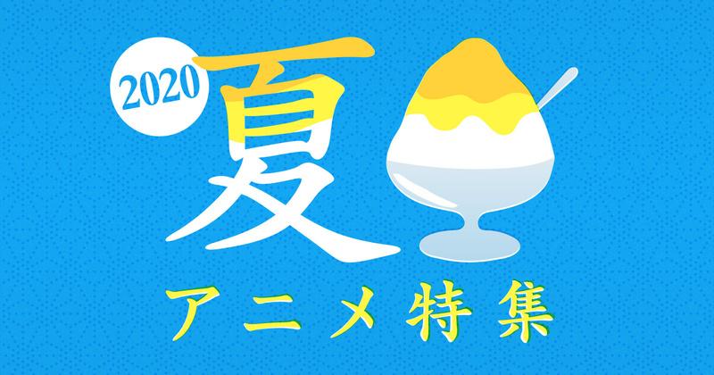 2020年夏アニメ特集