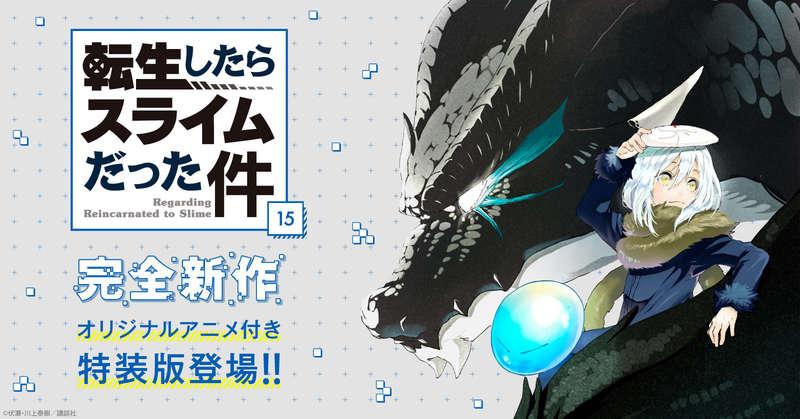 『転スラ』Playpicオリジナルアニメ付き特装版15巻