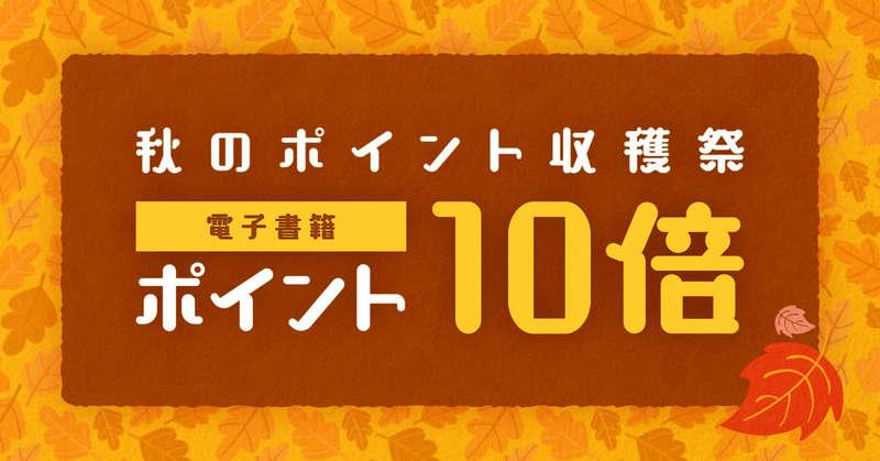 秋のポイント収穫祭!電子書籍ポイント10倍