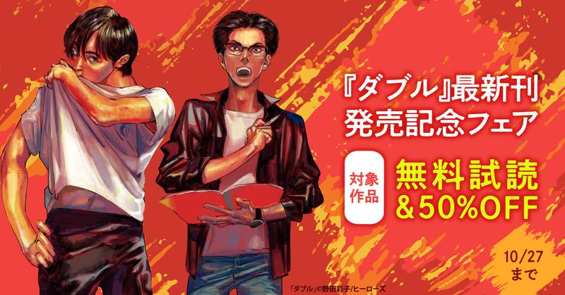 『ダブル』最新刊発売記念 1巻無料&割引