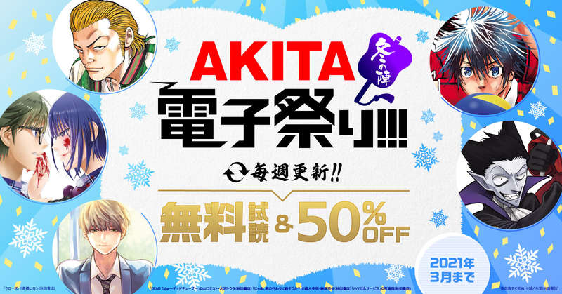 AKITA電子祭り冬の陣2020 特集