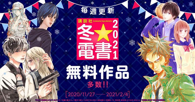 冬☆電書2020特集!