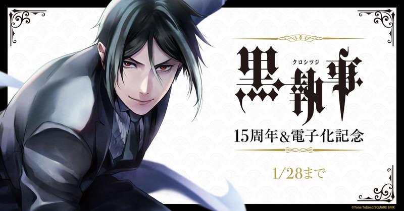 「黒執事」15周年&電子化記念 96時間全巻無料キャンペーン