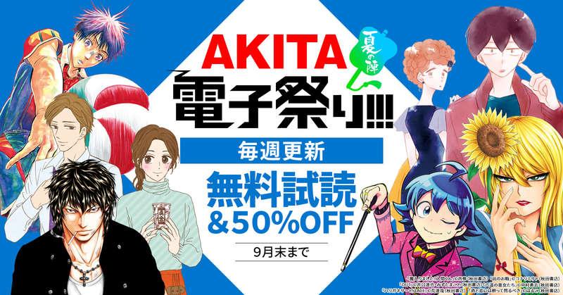 【AKITA電子祭り 夏の陣】2021