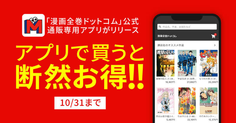 漫画全巻ECアプリ