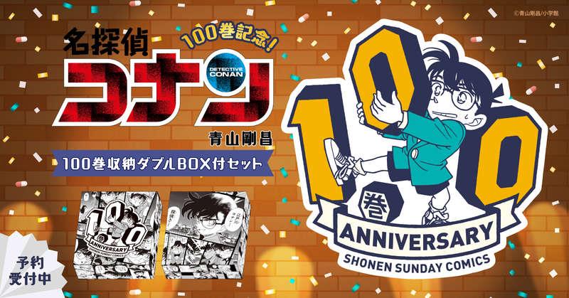 『名探偵コナン』100巻記念BOX付きコミックセット