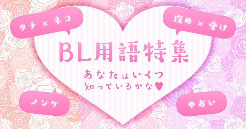 BL用語集