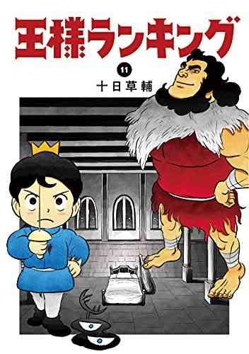 王様ランキング (1-11巻 最新刊) | 漫画全巻ドットコム