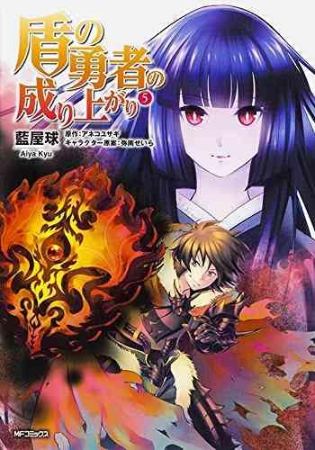 盾の勇者の成り上がり (1-15巻 最新刊) | 漫画全巻ドットコム