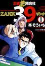 麻雀無限会社39 ZANK 1巻