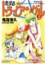 恋するトライアングル 2巻