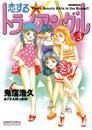 恋するトライアングル 3巻