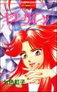 キラークィーン妖のビデオホラーシリーズ 1巻