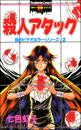 キラークィーン妖のビデオホラーシリーズ 2巻