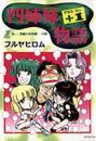 四姉妹+1物語 3巻