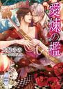 【ライトノベル】愛煉の檻 紫乃太夫の初恋 (全 2巻