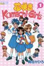 花咲きKomacHi Girls 1巻