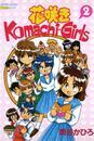 花咲きKomacHi Girls 2巻