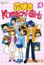 花咲きKomacHi Girls 4巻