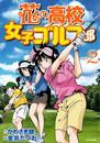 花?の高校女子ゴルフ部 2巻