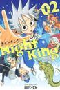 Night King 2巻