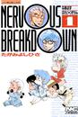 NERVOUS BREAKDOWN 1巻