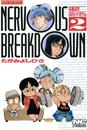 NERVOUS BREAKDOWN 2巻