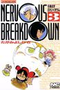 NERVOUS BREAKDOWN 3巻