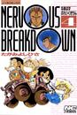 NERVOUS BREAKDOWN 4巻