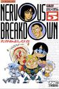NERVOUS BREAKDOWN 5巻