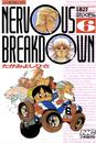 NERVOUS BREAKDOWN 6巻