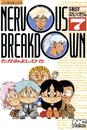NERVOUS BREAKDOWN 7巻