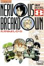 NERVOUS BREAKDOWN 8巻