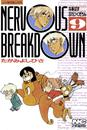 NERVOUS BREAKDOWN 9巻