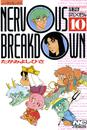 NERVOUS BREAKDOWN 10巻