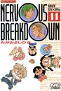 NERVOUS BREAKDOWN 11巻